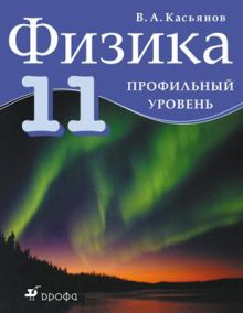 Касьянов В.А. - Физика. Профильный уровень. 11 класс. Учебник обложка книги