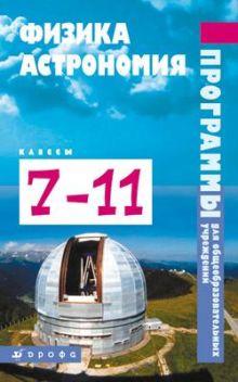 Коровин В.А. - Физика. Астрономия. 7–11 классы. Программы обложка книги