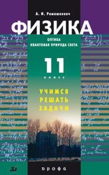 Ромашкевич А. И. - Учимся решать зад.Физика.Оптика.11кл.(Ромашкевич обложка книги