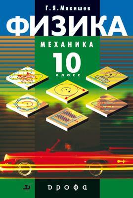 Физика. Механика. Профильный уровень. 10 класс. Учебник ( Балашов М.М., Гомонова А.И., Долицкий А.Б. и др. Под ред. Мякишева Г.Я.  )