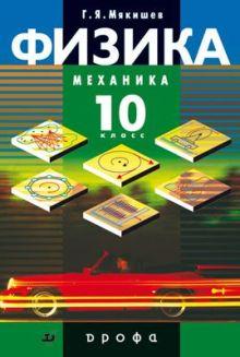 Балашов М.М., Гомонова А.И., Долицкий А.Б. и др. Под ред. Мякишева Г.Я. - Физика. Механика. Профильный уровень. 10 класс. Учебник обложка книги