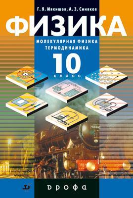 Физика. Молекулярная физика. Термодинамика. Профильный уровень. 10 класс. Учебник ( Мякишев Г.Я., Синяков А.З.  )