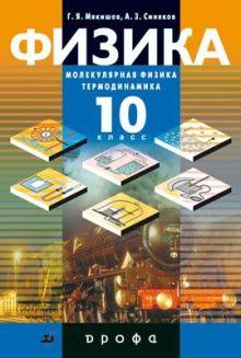 Мякишев Г.Я., Синяков А.З. - Физика. Молекулярная физика. Термодинамика. Профильный уровень. 10 класс. Учебник обложка книги