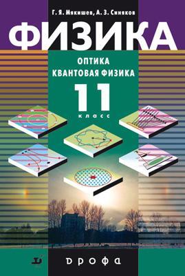 Физика. Оптика. Квантовая физика. Профильный уровень. 11 класс. Учебник ( Мякишев Г.Я., Синяков А.З.  )