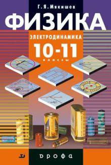 Мякишев Г.Я. и др. - Физика. Электродинамика. Профильный уровень. 10–11 классы. Учебник обложка книги