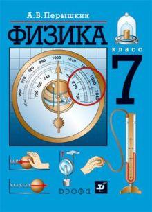 Физика. 7 класс. Учебник обложка книги
