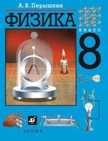 Перышкин А.В. - Физика. 8 класс. Учебник обложка книги