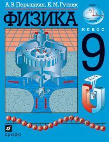 Перышкин А.В., Гутник Е.М. - Физика 9кл.Учебник обложка книги