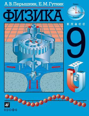 Физика 9кл.Учебник Перышкин А.В., Гутник Е.М.