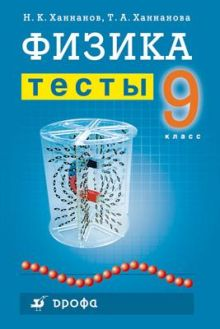 Ханнанов Н. К., Ханнанова Т. А. - Физика.9кл.Тесты.(Ханнанов) обложка книги