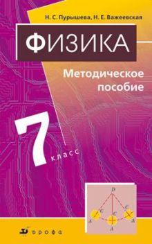 Пурышева Н.С., Важеевская Н.Е. - Физика. 7кл.Методич.пособие. обложка книги