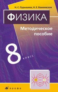 Пурышева Н.С., Важеевская Н.Е. - Физика. 8кл.Методич.пособие. обложка книги