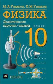 Ушаков М.А., Ушаков К.М. - Физика.10кл.Дид.карточки-задания. обложка книги