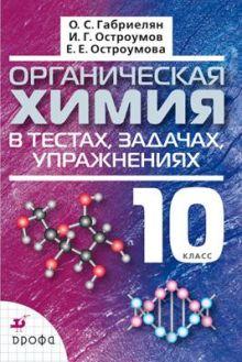 Габриелян О.С., Лысова Г.Г. - Органич.химия в тестах,задачах,упр.10кл.Уч.п обложка книги