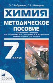 Габриелян О.С., Шипарева Г.А. - Химия Вводный курс.7кл.Методич.пос. обложка книги