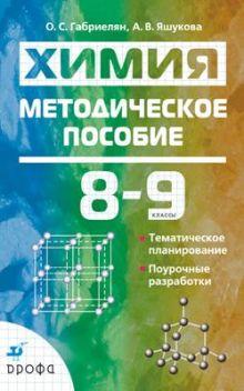 Габриелян О.С., Яшукова А.В. - Химия. 8-9кл. Методич.пособие.НСО. обложка книги