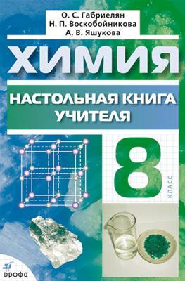 Читать книгу Химия