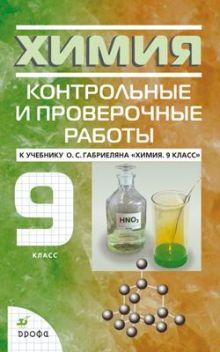 Химия. 9кл. Контрольные и пров.работы (Новые) обложка книги
