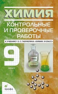 Химия. 9 класс. Контрольные и проверочные работы