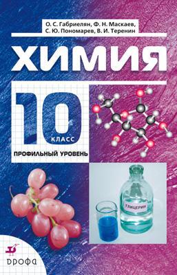 Химия. Профильный уровень. 10 класс. Учебник Габриелян О.С., Теренин В.И., Маскаев Ф.Н., Пономарев С.Ю.,