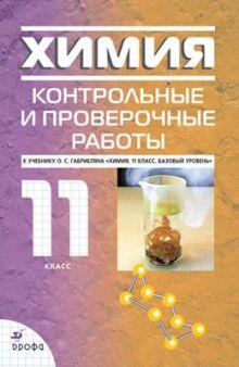 Химия. 11 класс. Контрольные и проверочные работы. Базовый уровень обложка книги