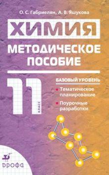 Габриелян О.С., Яшукова А.В. - Химия. 11кл.Методич.пособие.Базовый уровень обложка книги