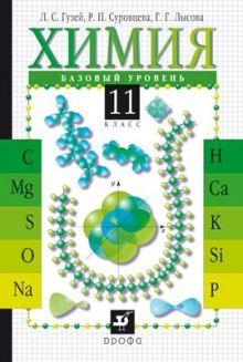 Гузей Л.С., Суровцева Р.П., Лысова Г.Г. - Химия. 11 класс. Учебник обложка книги