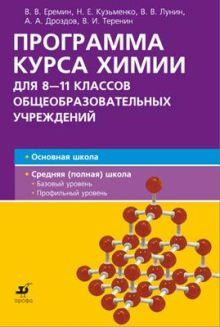 Еремин В.В. и др. - Программа курса химии для 8-11кл. обложка книги