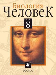 Батуев А.С. - Биология.Человек.8кл. Учебник обложка книги