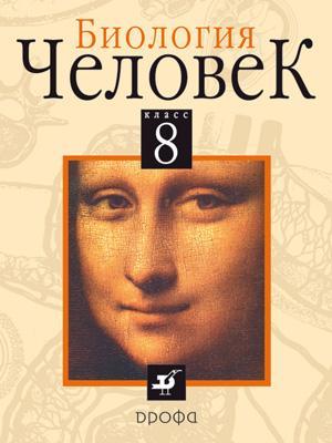 Биология.Человек.8кл. Учебник Батуев А.С.