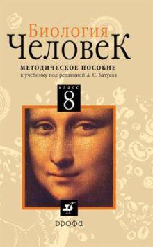 Панина Г.Н. - Биология.Человек.8кл.Методич.пособие. обложка книги