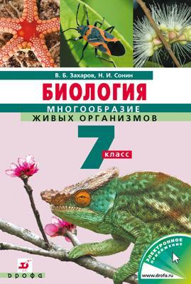 Биология Многообр.живых организмов.7кл.Уч-к(НОВ) Захаров В.Б., Сонин Н.И.