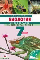 Биология. Многообразие живых организмов.7 класс