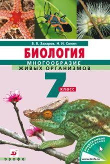 Захаров В.Б., Сонин Н.И. - Биология. Многообразие живых организмов.7 класс обложка книги
