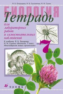 Биология.7кл.Тет.для лаб.работ.(Огородова) обложка книги