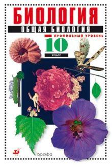 Общая биология 10кл. Учебник.Профильный ур. обложка книги