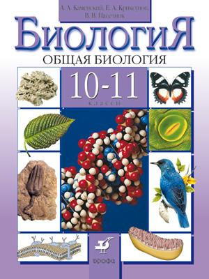Биолоигя. Общая биология.10-11 классы. Базовый уровень. Учебник ( Каменский А.А., Криксунов Е.А., Пасечник В.В.  )