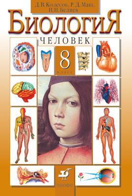 Биология.Человек.8кл. Учебник Колесов Д.В. и др.
