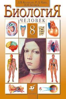 Колесов Д.В. и др. - Биология. Человек. 8 класс. Учебник обложка книги