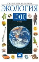 Экология. 10 (11) класс. Учебник