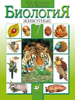 Биология. Животные. 7 класс. Учебник Латюшин В.В., Шапкин В.А.