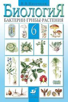 Пасечник В.В. - Биология.Бактерии.Грибы.Растения.6кл Учебник обложка книги