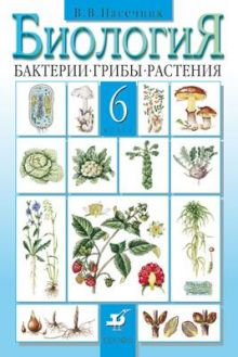 Биология. Бактерии. Грибы. Растения. 6 класс Учебник обложка книги