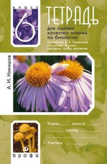 Никишов А.И. - Тетр.для оц.кач.зн.по биологии.6кл.(Никишов). обложка книги