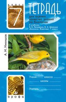 Никишов А.И. - Биология. 7 класс. Тетрадь для оценки качества знаний обложка книги
