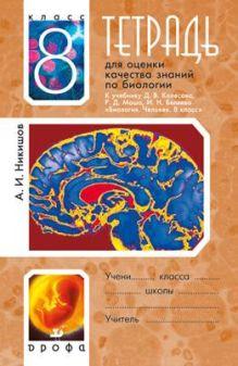 Никишов А.И. - Тетр.для оц.кач.зн.по биологии.8кл.(Никишов). обложка книги