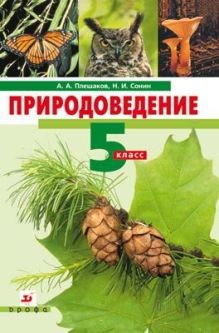 Природоведение 5кл. Учебник НСО обложка книги