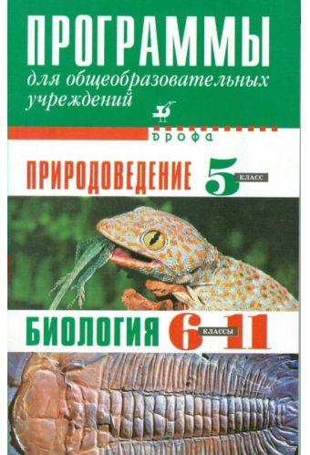 Природоведение. Биология. 5–11 классы. Программы Абрамов Ф.А.