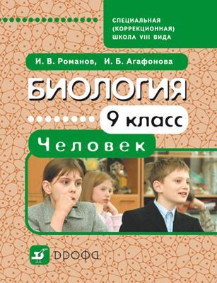 Биология. Человек. 9 класс. Учебник для школ VIII вида Романов И.В., Агафонова И.Б.