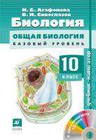 Биология. Навигатор. Базовый уровень. 10 класс. Учебник, CD